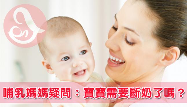 ➨母乳该喂多久? 添加辅食并不代表宝宝不再需要喝母奶,而是除了母奶外,宝宝还需要从其他食物中获取完整的营养。在六个月之後,母乳仍是宝宝的主食,但辅食会逐渐地取代母乳,成为幼儿的主食,而一岁以後,也就是第二年,母乳大概能提供宝宝三分之一以上的热量和营养。 美国小儿科医学会建议妈咪至少哺喂母乳一年,而世界卫生组织则建议哺喂到两岁,然後再由妈咪和宝宝一起决定什麽时候断奶。目前也有研究指出,母乳在宝宝第二年提供的抗体反而会增高。 ➨我怀孕了,应该继续喂母乳吗? 有些妈咪担心怀孕时是否会